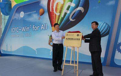 密西根学院与GE中国研发中心共建先进制造联合实验室揭牌仪式举行