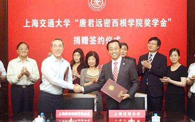 """上海交通大学""""唐君远密西根学院奖学金""""捐赠签约仪式举行"""