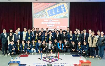 密院学子再度包揽上海交通大学新生机械创意大赛冠亚军