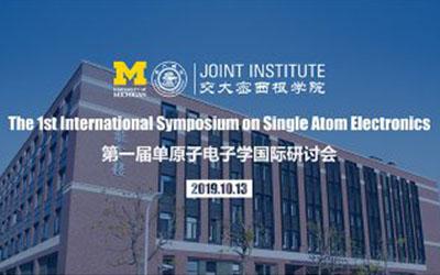 上海交通大学密西根学院第一届单原子电子学国际研讨会将于10月13日举办