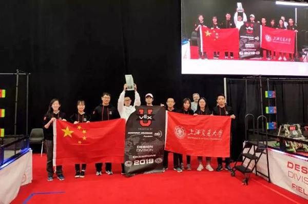 密院学子领衔的交大代表队再夺VEX机器人世锦赛冠军