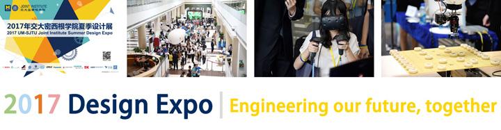 2017 Design Expo-chn