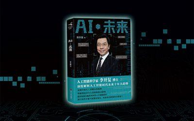 【讲座预告】9月11日李开复博士做客密院,讲述人工智能时代未来十年趋势