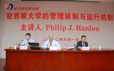 "Philip J. Hanlon""解密""密西根大学管理体制与运行机制[转载]"