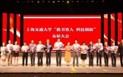 """密院两位教师获上海交通大学首届""""教书育人奖"""""""