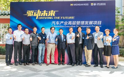 """第二届""""驱动未来——汽车产业高层管理发展项目""""启动仪式在上海举行"""