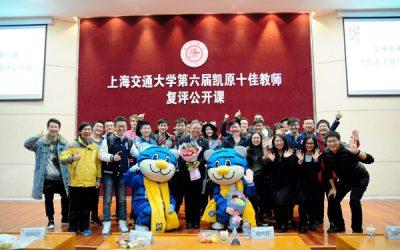 Professor Mian Li selected as one of SJTU  KoGuan Top Ten Teachers