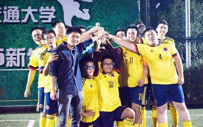 密西根学院首夺交大新生杯足球赛冠军