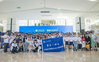 """首届""""聚交·科技""""台湾数理资优生大学体验周活动在密院成功举办"""