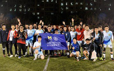 【足球小将】密院勇夺2019年上海交通大学新生杯赛亚军