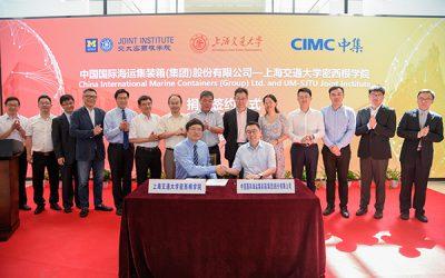 """上海交通大学密西根学院""""中集教育基金""""捐赠签约仪式成功举行"""