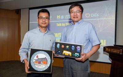 滴滴-上海交通大学Smart Mobility主题学术论坛成功举办