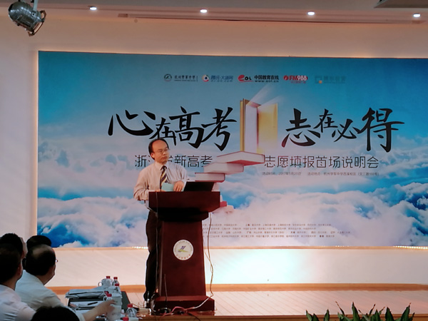 JI professor's keynote speech focuses on fostering top-notch innovativetalents
