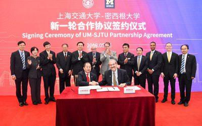 上海交通大学与美国密西根大学签署新一轮合作协议