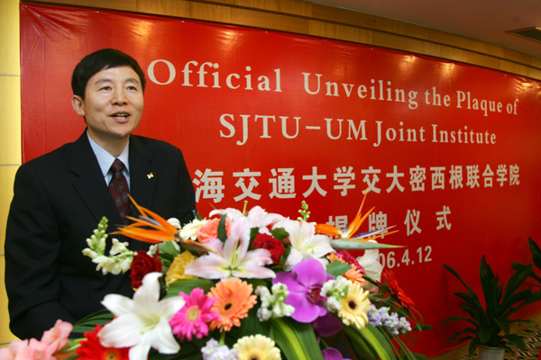 The plaque of the UM-SJTU Joint Institute was unveiled. Professor Jun Ni became the Dean.