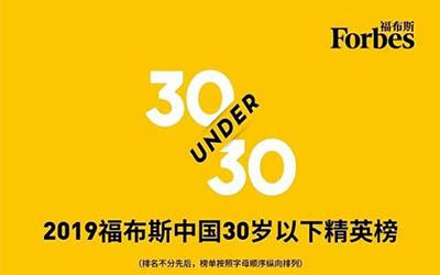 密院人再登福布斯中国30岁以下精英榜