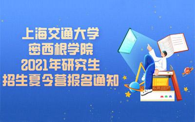 上海交通大学密西根学院 2021年研究生招生夏令营报名通知