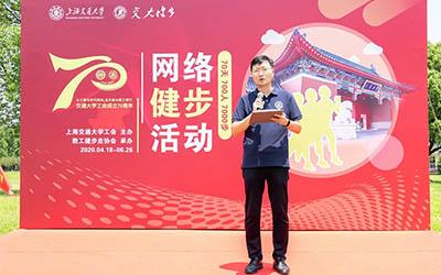 密院荣膺70天700人7000步网络健步赛最佳组织奖