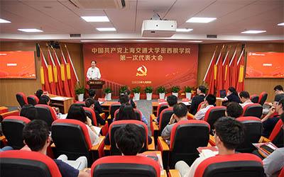 中共上海交通大学密西根学院第一次代表大会隆重召开