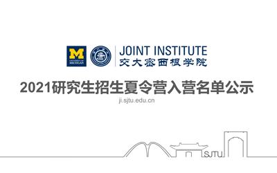 上海交通大学密西根学院2021年研究生招生夏令营