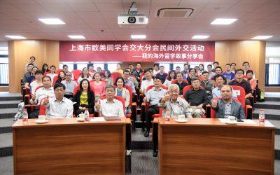 """民间外交活动""""我的海外留学故事分享会""""在上海交通大学举行"""