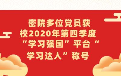 """密院多位党员获上海交通大学2020年第四季度 """"学习强国""""平台""""学习达人""""称号"""