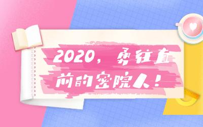回顾   2020,勇往直前的密院人!
