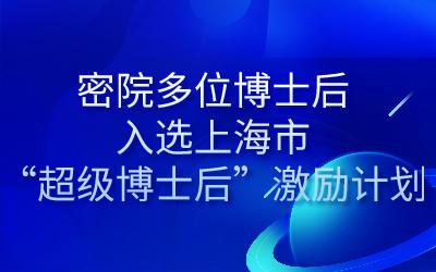 """密院多位博士后入选上海市""""超级博士后""""激励计划"""