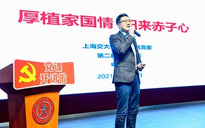 喜讯 | 密院教师申岩峰在交大党支部书记微党课大赛中夺冠并获最佳人气奖