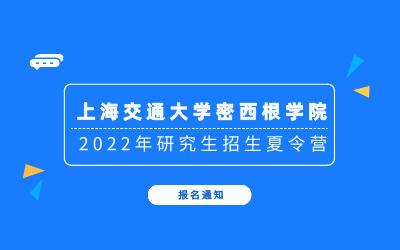 上海交通大学密西根学院2022年研究生招生夏令营报名通知