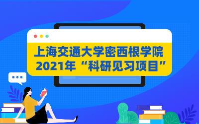 """上海交通大学密西根学院2021年""""科研见习项目"""""""