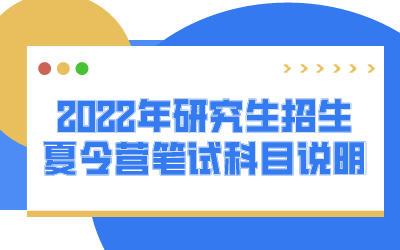 上海交通大学密西根学院 2022年研究生招生夏令营笔试科目说明