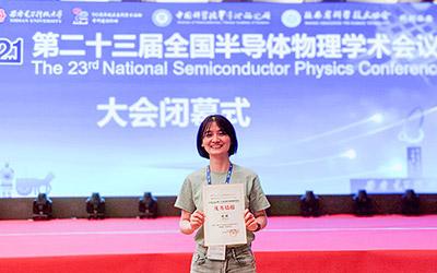 密院博士生获第二十三届全国半导体物理学术会议优秀墙报奖