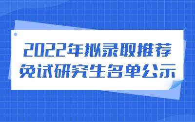 上海交通大学密西根学院2022年拟录取推荐免试研究生名单公示
