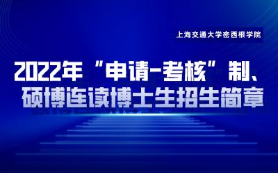 """上海交通大学密西根学院 2022年""""申请-考核""""制、硕博连读博士生招生简章(附笔试说明)"""